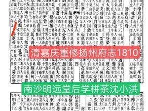 """1754年�薏璧赖履7丁翱��""""得到�P州知府兆麟的表彰南沙明�h堂后�W~�薏枭蛐『�2019.11."""