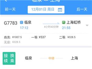 新蔡的小伙伴��,去往上海方向的,可以�砼R泉坐高�F啦!