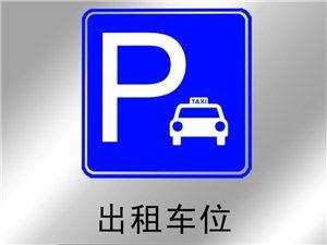出租停车位