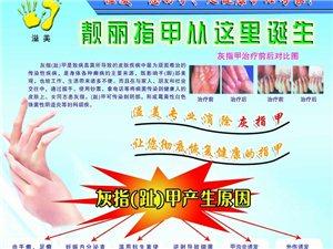 专业治疗灰指甲手足癣手足开裂皮炎湿疹病毒疣