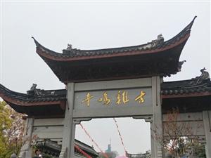 鸡鸣寺、玄武湖、秦淮河……