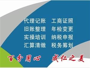 纳税申报、代理记账、工商注册、精英财务、上门服务