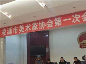 凌源市美术家协会第一次会员代表大会