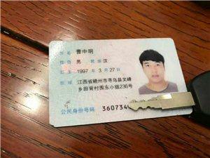 失物招领,请曹中明认领身份证,大家相互转发!