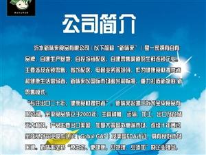 新味�砩��r超市~加盟招商火爆�M行中