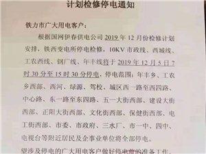 2019年12月5日计划检修停电通知