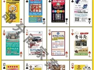 扑克牌招商