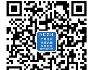 百仁会计-工商代办,代理记账,纳税申报