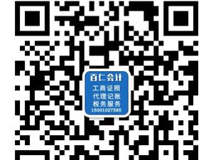 百仁会计-工商代办,代理记账,报税