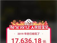 潢川人都来晒晒你2019年淘宝账单,看看你今年消费了多少钱!