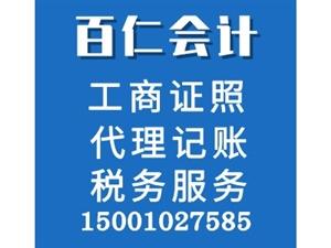 百仁会计-代理记账,工商代办,纳税申报