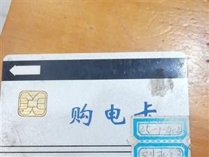 在新城一路与博城四路捡到一张购电卡,请失主前往美团外卖站点领取