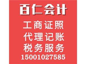上门服务,代理记账,工商代办,纳税申报-百仁会计