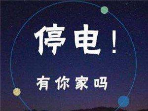 停电计划:寻乌晨光这镇村临时停电到10日晚11点【分享・收藏・备用】