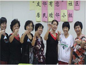 """官坝社区居民""""友邻有您""""小组活动"""