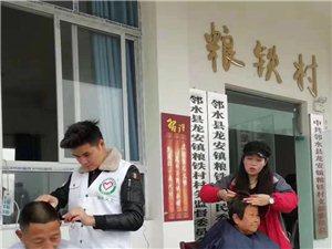邻水义工走进龙安粮铁村关爱老人爱心公益活动圆满完成!