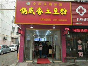 �底香土豆粉(�F塔路店)