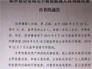 盐亭县公安局关于敦促脱逃人员刘海投案自首的通告