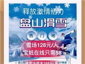 58元就能去�P山滑雪�龌�雪!��坻人特�r!景�^一百多!
