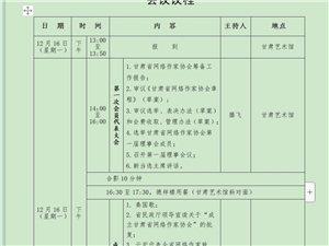 甘肃省网络作家协会即在兰成立
