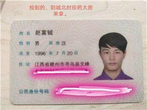 失物招领:农贸市场对面拾到一张身份证,请赵富铖来认领!