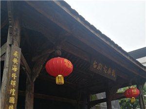 重庆两江新区龙兴古镇小耍一次