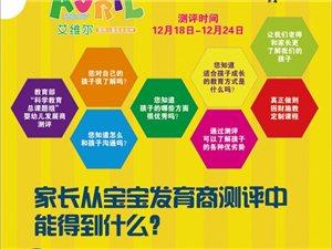 【艾维尔国际早教】??????特邀四大测评专家莅临艾维尔为0�C9岁孩子做全面发育商测评,欢迎家有0