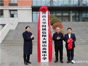 河南大学附属信阳大别山高级中学挂牌