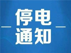 停电计划:寻乌澄江镇中坑临时停电到19日晚11点【分享・收藏・备用】