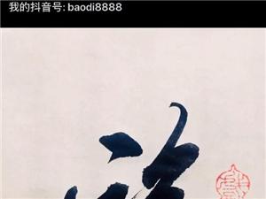 �光老����福字�P注抖音baodi8888