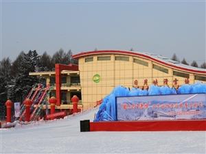 """""""放飞冬日激情""""日月峡冰雪欢乐季启动式,今日在铁力日月峡滑雪场隆重开幕,同时第五届益灵山年猪会在日月"""