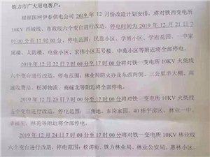 计划改造停电通知(12月21~12月25日)