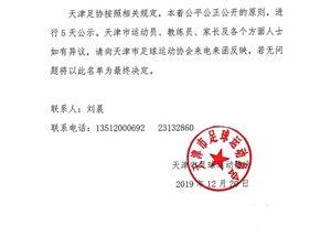 """恭喜��坻仁道足球俱�凡浚�多名��T成�樘旖蜃闱颉跋M�之星"""""""