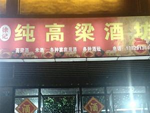 徐��高�Z酒坊�L期出售高�Z酒,�L期出售酒糟子,可用�眇B,�u,羊,�R,�i。�系方式138291