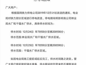 停水通知(12月24日-12月25日),请相关区域居民提前做好准备