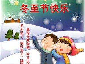 冬至�诚胛�/��生