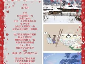 2019.12.22冬至节气,银装世界!