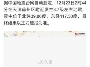 天津市�E州�^�l生3.7�地震