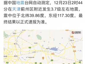 12月23日2�c44分�E州�l生地震