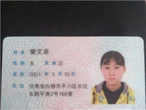 谁认识她,身份证被我捡到了。联系电话:15352402793
