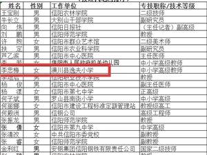 132名!首批拟享受信阳市政府特殊津贴和学术技术带头人名单公示!