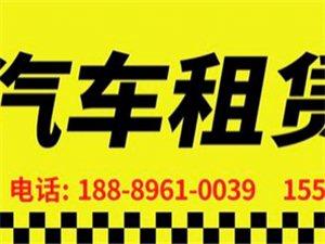 儋州租车那大租车、汽车租赁、小车出租
