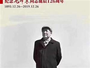 来时为了改天换地,走时留下盛世太平!2019年12月26日,毛泽东诞辰126周年纪念日。
