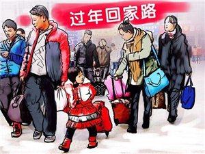 春节回家对比