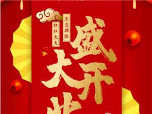 �c元旦迎新年!新店�_�I,新年行好�\!(今天�]串)火�竹�串串于2020年1月1日隆重�_�I!!竹�