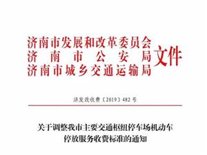 济南六大交通枢纽停车场收费标准1月1日起将调整
