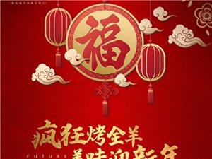【嘉】疯狂烤全羊美味迎新年【福】年末冲刺优惠最后一天【未】建面约143�O6#宽境平层【来】