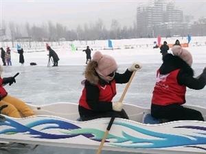 冰上赛龙舟