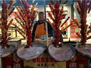 步行街里的阮氏冰糖葫芦