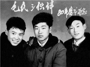 毛氏三伙伴-跨越四十年的亲情